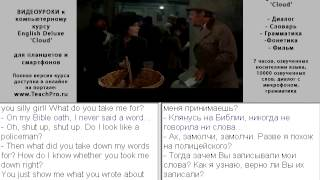 1. Фильм «Моя прекрасная леди» (фрагмент 1)