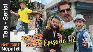 Video Twakka Tukka Returns - Episode 42 | New Nepali Comedy TV Serial 2017 Ft. Dinesh DC download MP3, 3GP, MP4, WEBM, AVI, FLV Juli 2017