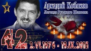 Аркадий КОБЯКОВ. В 2018 ему исполнилось бы 42...  (Ах, если бы знать)