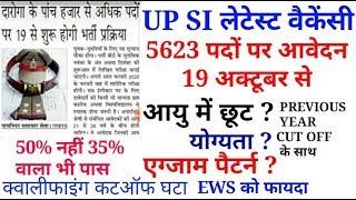 UP POLICE SI रजिस्ट्रेशन शुरू /UPSI VACANCY 2019/UPSI EXAM PATERN