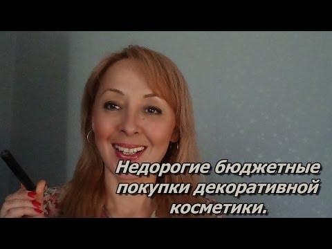 Бюджетные покупки Декоративной косметики✔Elena Matveeva