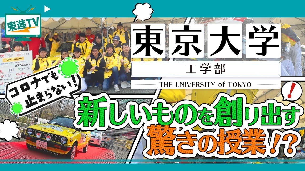 【東京大学工学部】ものづくりを実践する驚きの授業を紹介!! ラリーカーで世界へ挑戦!!