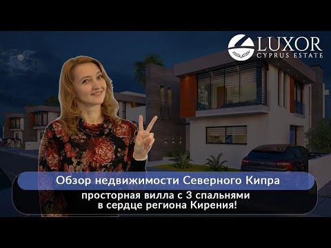 Недвижимость Северного Кипра: вилла с 3 спальнями в 900 м от моря!
