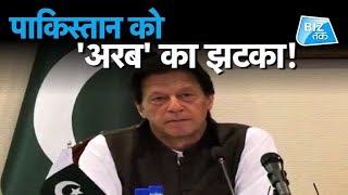 पाकिस्तान को 'अरब' का झटका!| Biz Tak