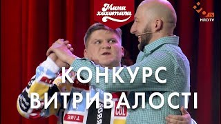 Конкурс витривалості   Шоу Мамахохотала   НЛО TV