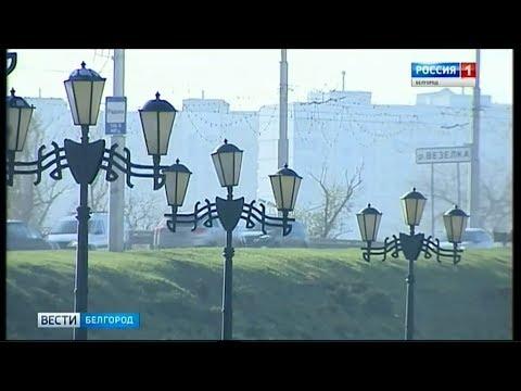 ГТРК Белгород - Белгородская область переживает ноябрьские температурные аномалии