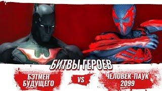 Бэтмен Будущего против Человека-Паука 2099 - БИТВЫ ГЕРОЕВ