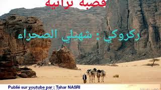 """قصبة تراثية - طرق ركروكي عبيدي أكثر من رائع - """"شهيلي الصحرا"""" - gasba rakrouki"""