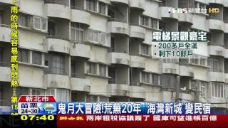 【TVBS】「廢墟」翻修成暴紅民宿 吸民眾冒險住宿