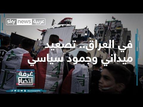 في العراق... تصعيد ميداني وجمود سياسي  - نشر قبل 3 ساعة