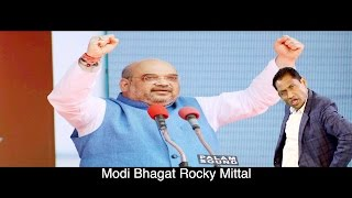 Amit Shah Modi ji Ki No 1 hai Jodi Song By Rocky Mittal