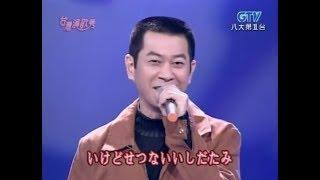 作詞:永田貴子 / 莊奴 作曲:彩木雅夫 原唱:前川清 / 鄧麗君 あなたひ...