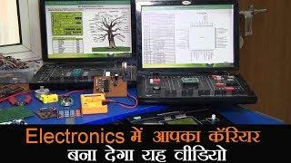 NSIC में उपलब्ध हैं कई शॉर्ट टर्म कोर्स, फीस भी है कम, Electronics में ऐसे बनाएं कॅरियर