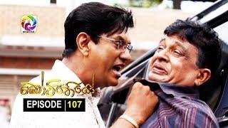 Kotipathiyo Episode 107 කෝටිපතියෝ  | සතියේ දිනවල රාත්රී  9.00 ට . . . Thumbnail