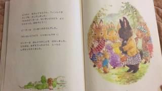 絵本 ピーターラビットを読んでみました。