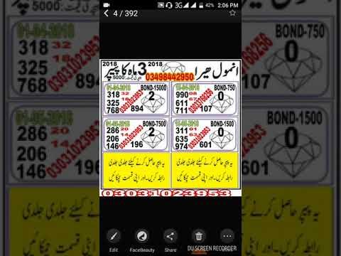 3manth Paper prize bond 1.6.2018 Peshawar bond 40000