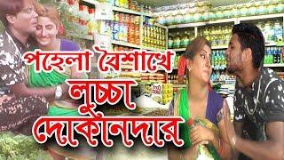 পহেলা বৈশাখ ফানি ভিডিও ২০১৮ । Bangla funny videos 2018 । PRANK BD LTD.