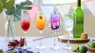 Cook or Die! 4 สูตร เครื่องดื่มปาร์ตี้สุขภาพดี
