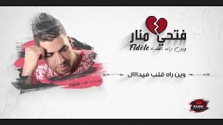 Cheb Fethi - Ya Ma Weldek Rah Maghboun - Lyrics - compilation babylone