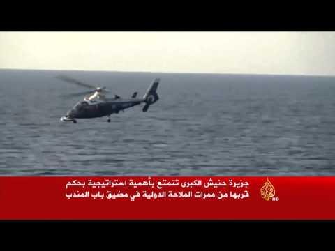 فيديو: الأهمية الإستراتيجية لجزيرة حنيش والتي دفعت التحالف للسيطرة عليها