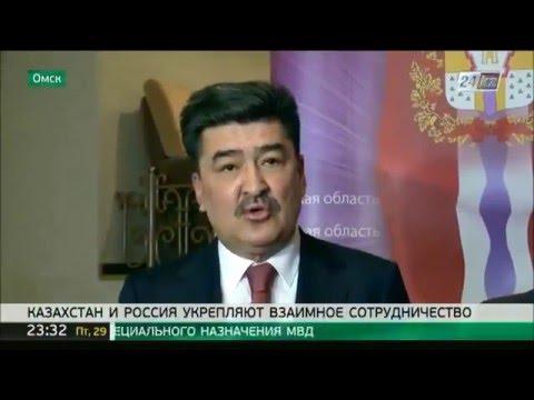 Торговая миссия Казахстана в Омск
