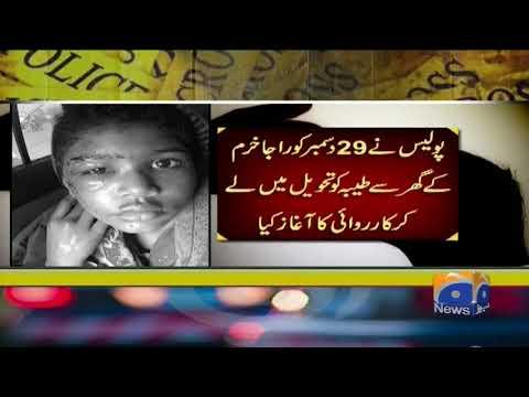 News Alert: Tayyaba Tashaddut Case Mein Khurram Ali Khan aur ehlia ko Aik Aik Saal Ki Qaid. Geo News