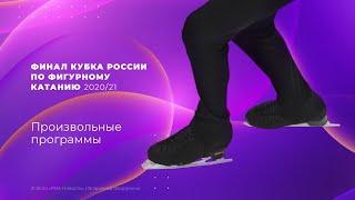 Финал Кубка России по фигурному катанию: произвольные программы