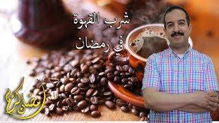 فوائد شرب القهوة برمضان و الوقت المناسب لشربها