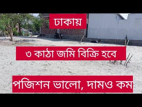 ঢাকায় কম দামে ৩ কাঠা জমি বিক্রি হবে। M S Property Media