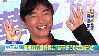 20190709中天新聞 館長再槓! 吳宗憲氣炸:若我反撲、你會受不了