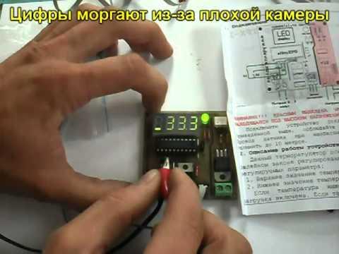 Цифровой терморегулятор ТРХ-1