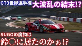 フェラーリ488GT3による世界選手権もいよいよ大詰め!鈴鹿サーキットを...