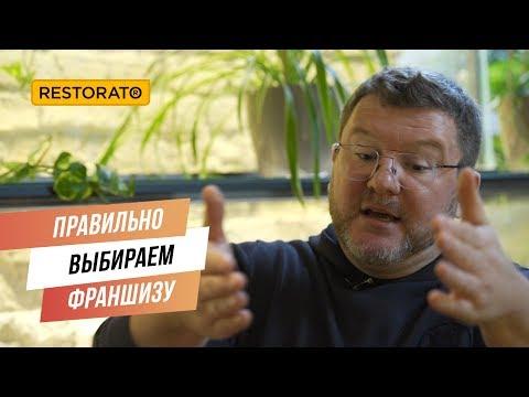 Как правильно выбрать франшизу | Советы от Димы Борисова