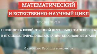 А 2.14 Специфика хоз. деятельности в процессе природопользования - Философия науки для аспирантов