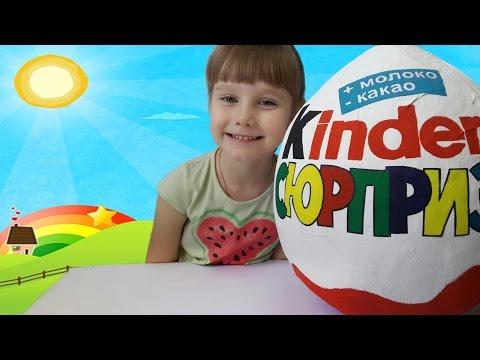 Огромное яйцо Киндер Сюрприз с сюрпризом открываем игрушки Giant Kinder Surprise egg toys