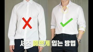 셔츠 예쁘게 입는 디테일 4가지  (feat.셔츠넣어입는법,시계)