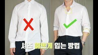 셔츠 예쁘게 입는 디테일 4가지  (feat.셔츠넣어입…