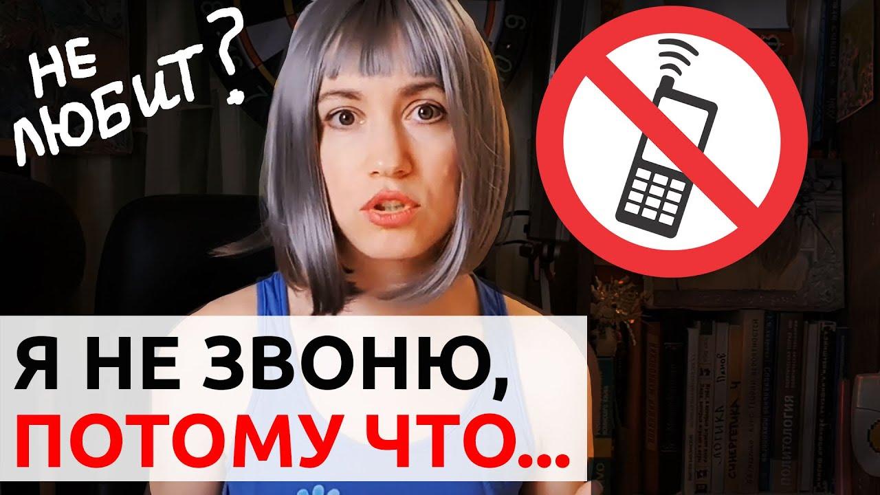 Девушка не звонит. Что делать?