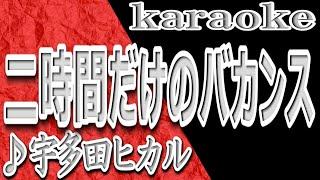 二時間だけのバカンス 宇多田ヒカル カラオケ 歌詞