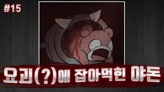 [포켓몬 어원편] 요괴(?)에 잡아먹힌 야돈??? - [전자오랏맨]