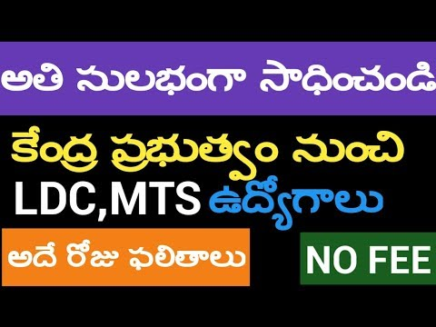 MTS LDC JOBS FOR AP TS CANDIDATES APPLY NOW /10th inter degree base jobs