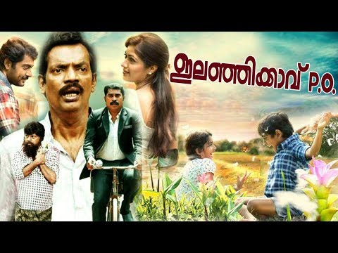 Elanjikavu P O  Malayalam Full Movie # Latest Malayalam Movie 2018 #New Malayalam Full Movie 2019