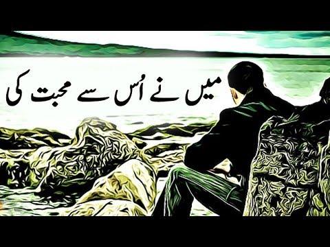 Mene Us Se Muhabbat Ki | Sad Urdu Poetry Whatsapp Status | Shaghaf