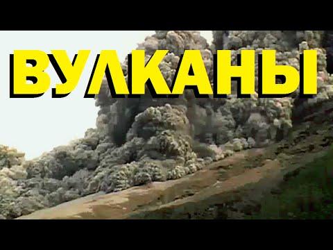 Галилео. Вулканы