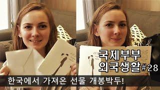 루마니아 아내가 한국에서 가져온 선물! / 서양 친구들의 한국여행 및 생활 이야기 🌴말레이시아 VLOG 🌍 외국생활#28ㅣ국제부부 국제커플