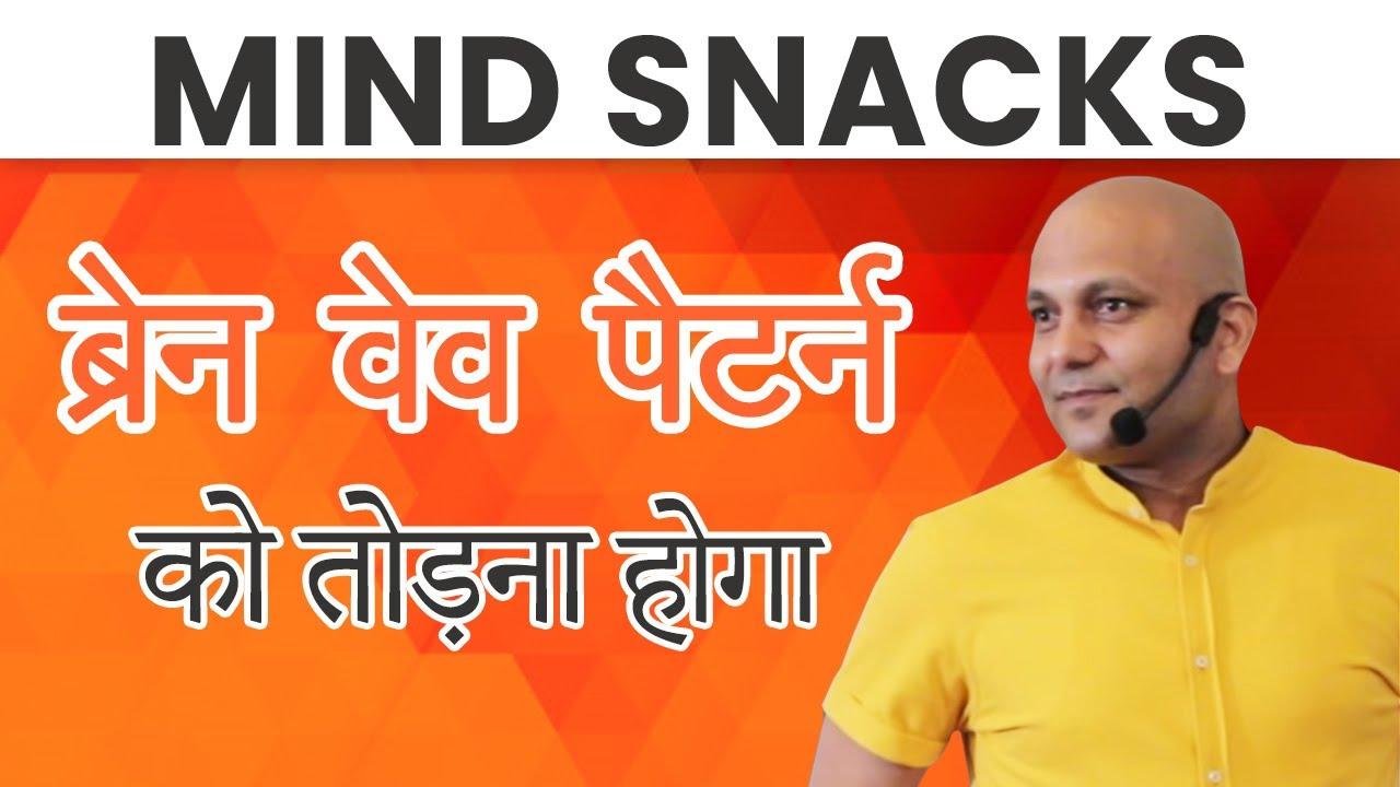 Mind Snacks | ब्रेन वेब पैटर्न को तोडना होगा | Harshvardhan Jain