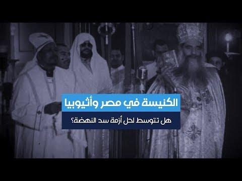هل تتوسط الكنيسة في مصر وأثيوبيا لحل أزمة سد النهضة؟