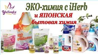 видео Купить бытовую химию Ecover (Эковер) – официальный интернет-магазин 4fresh