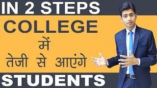 In 2 Steps College me students fastly aayenge by Abhishek Kumar