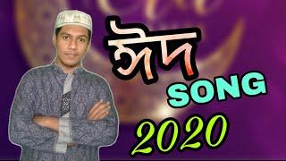 Eid song 2020 (lockdown special)।। bangla new song।। #eid_2020 #lockdown #vai-bration #sheikh sami